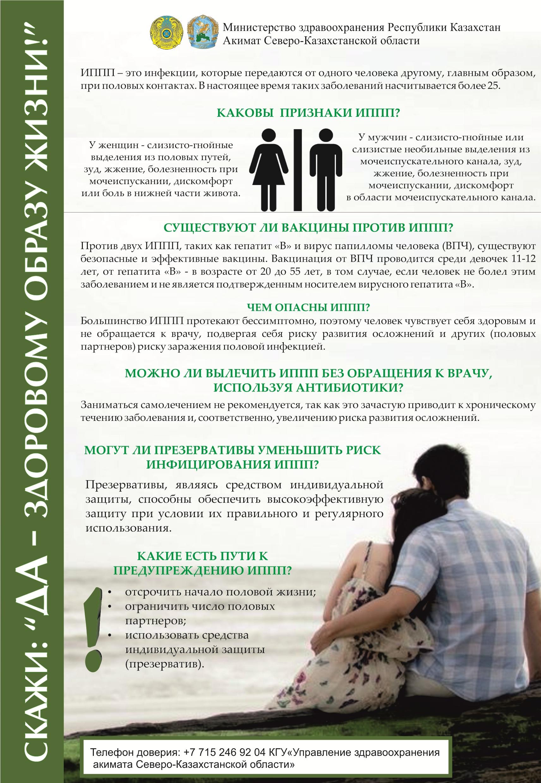 10 мифов об инфекциях, передающихся половым путем.