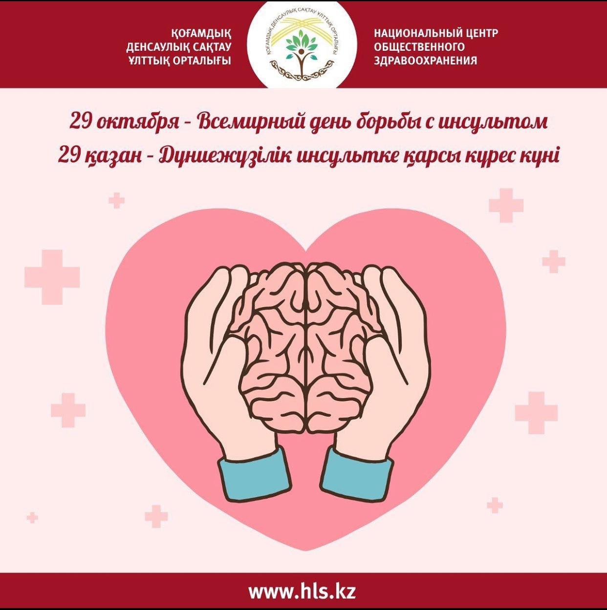 29 октября- Всемирный день борьбы с инсультом
