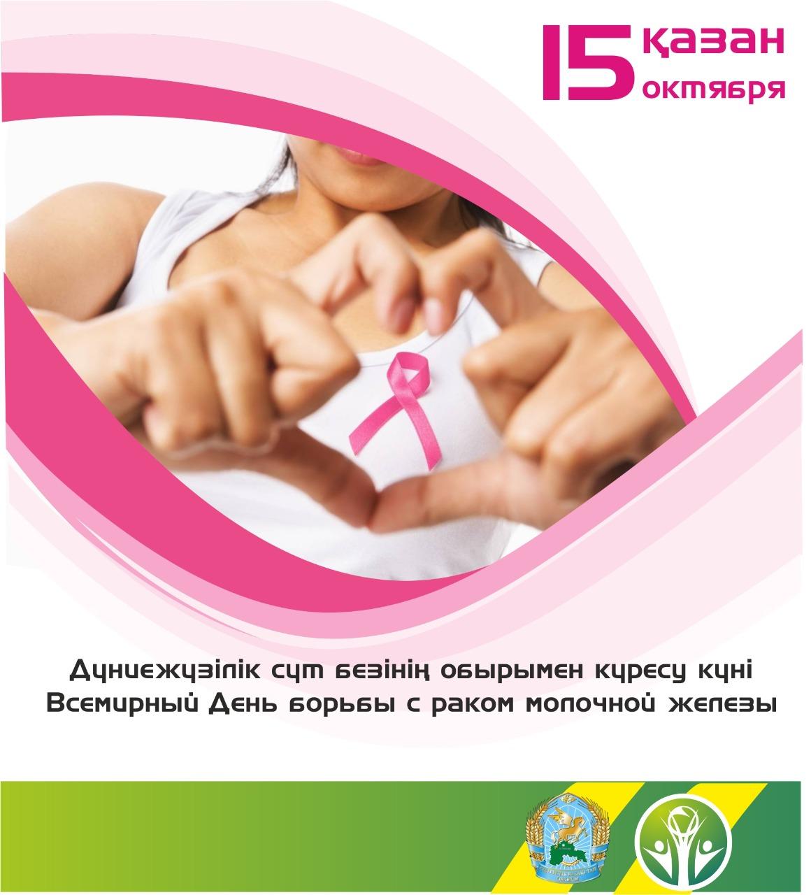 Всемирный День борьбы с раком молочной железы