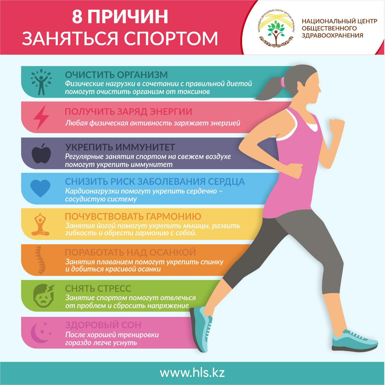 8 причин заняться спортом
