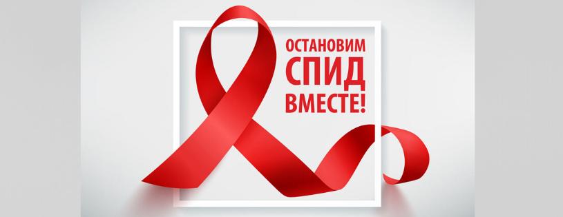 Профилактика ВИЧ\СПИДа
