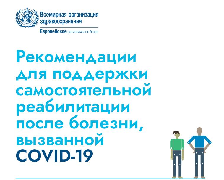 Рекомендации по ВОЗ для поддержки самостоятельной реабилитации после болезни, вызванной COVID-19