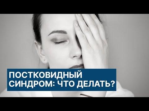 Постковидный синдром